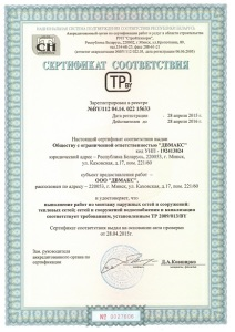 Теплопанель: сертификат