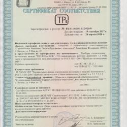 СЕРТИФИКАТ ТР BY