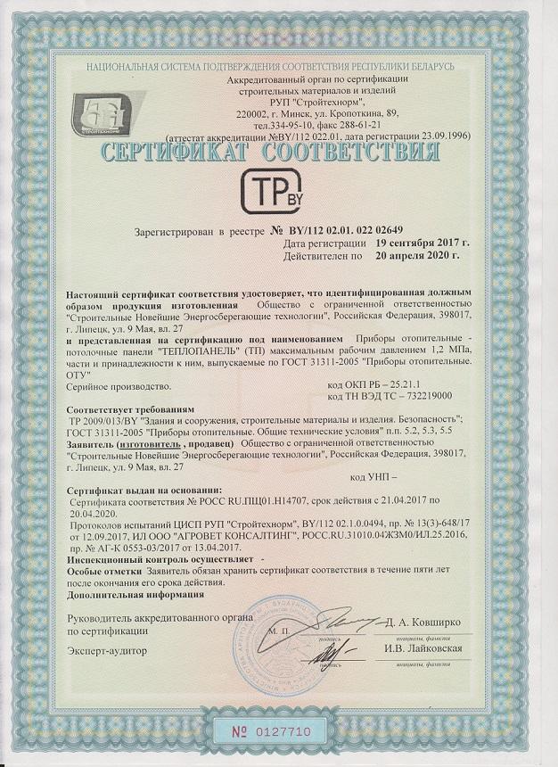 Сертификат соответствия ТР BY